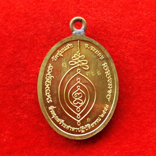 เหรียญห่วงเชื่อมรุ่นแรก ที่ระลึกอายุ 98 ปี หลวงปู่ฮ้อ วัดชุมแสง เนื้อทองฝาบาตรลงยา 3 สี ปี 2559 1
