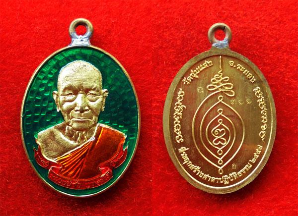 เหรียญห่วงเชื่อมรุ่นแรก ที่ระลึกอายุ 98 ปี หลวงปู่ฮ้อ วัดชุมแสง เนื้อทองฝาบาตรลงยา 3 สี ปี 2559 2