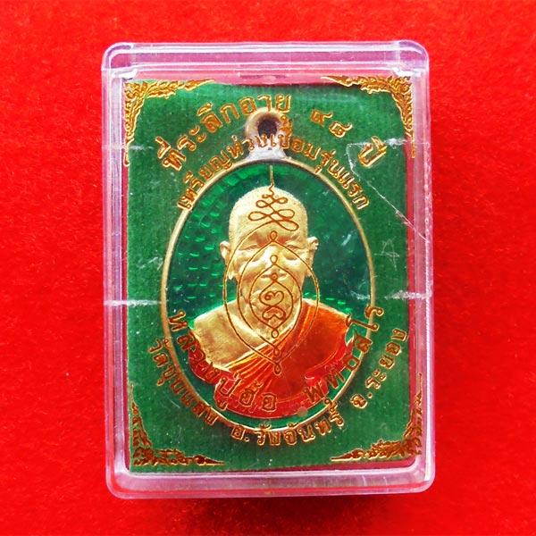 เหรียญห่วงเชื่อมรุ่นแรก ที่ระลึกอายุ 98 ปี หลวงปู่ฮ้อ วัดชุมแสง เนื้อทองฝาบาตรลงยา 3 สี ปี 2559 3
