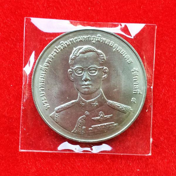 เหรียญกษาปณ์ที่ระลึก 50 ปี วันทหารผ่านศึก 3 กุมภาพันธ์  2541 ร.9 ชนิด 20 บาท UNC