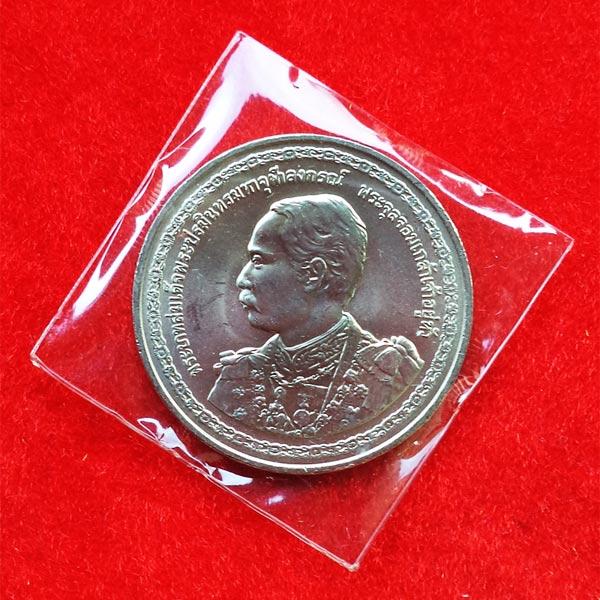เหรียญกษาปณ์ที่ระลึก 150 ปี แห่งวันพระบรมราชสมภพ 20 กันยายน 2546 ร.5 ชนิด 20 บาท UNC