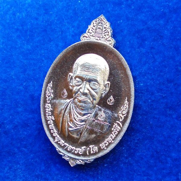 เหรียญรูปใข่สมเด็จพระพุฒาจารย์ โต พรหมรังสี รุ่นมนุษย์สมบัติชินบัญชร เนื้ออัลปาก้า วัดขุนอินทประมูล