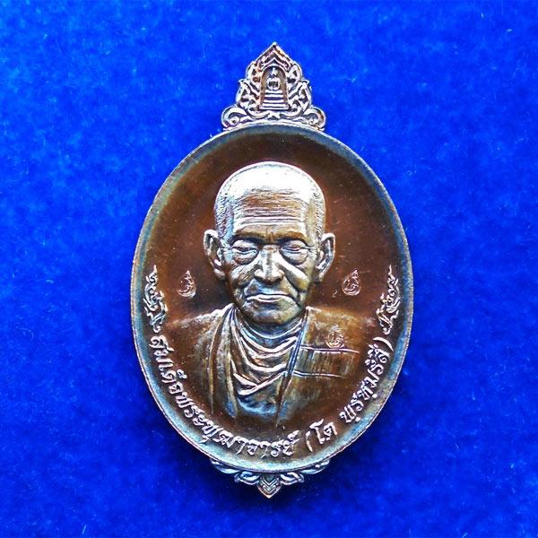 เหรียญรูปใข่สมเด็จพระพุฒาจารย์ โต พรหมรังสี รุ่นมนุษย์สมบัติชินบัญชร เนื้อสัมฤทธิ์ วัดขุนอินทประมูล 1