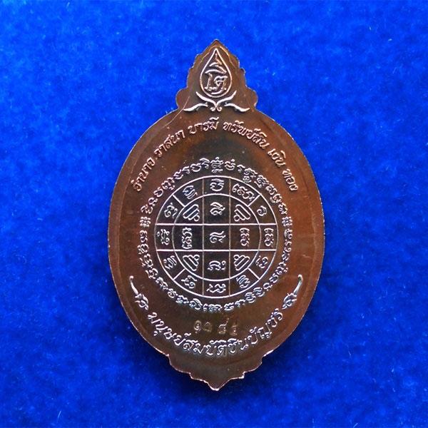 เหรียญรูปใข่สมเด็จพระพุฒาจารย์ โต พรหมรังสี รุ่นมนุษย์สมบัติชินบัญชร เนื้อสัมฤทธิ์ วัดขุนอินทประมูล 2