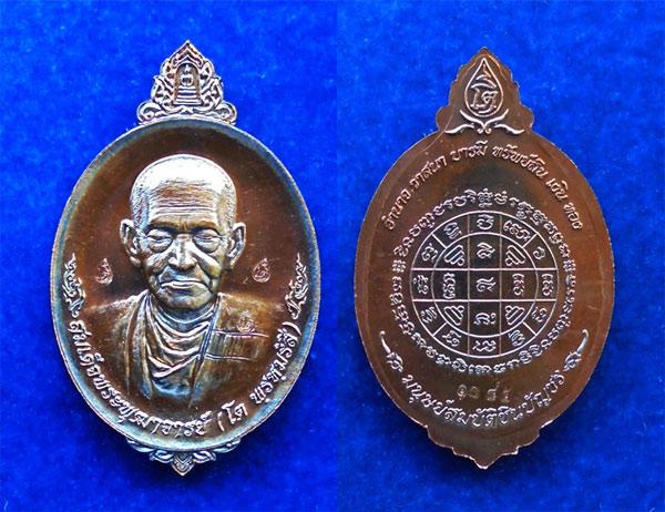 เหรียญรูปใข่สมเด็จพระพุฒาจารย์ โต พรหมรังสี รุ่นมนุษย์สมบัติชินบัญชร เนื้อสัมฤทธิ์ วัดขุนอินทประมูล 3