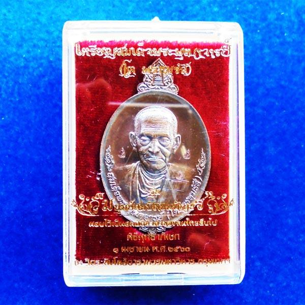 เหรียญรูปใข่สมเด็จพระพุฒาจารย์ โต พรหมรังสี รุ่นมนุษย์สมบัติชินบัญชร เนื้อสัมฤทธิ์ วัดขุนอินทประมูล 4