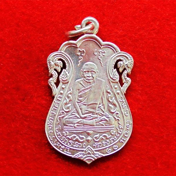 เหรียญเสมาฉลุ หลวงปู่เอี่ยม วัดหนัง หลังยันต์สี่ รุ่นรับเสด็จยกช่อฟ้ามหามงคล เนื้อเงิน ปี 2554