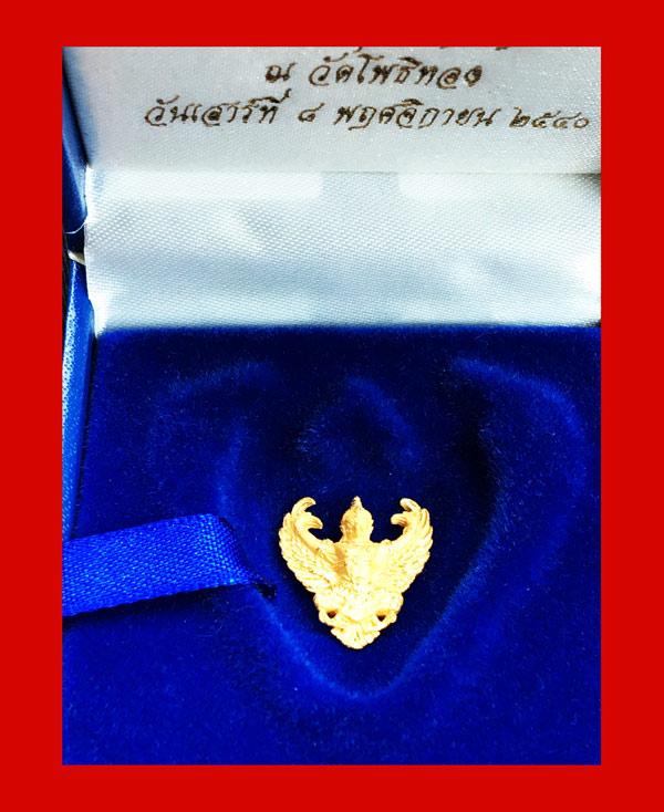 พญาครุฑ เนื้อทองคำ พิมพ์เล็ก รุ่นมหาเศรษฐี หลวงพ่อวราห์ วัดโพธิ์ทอง เจิมแป้งสีแดง และจารให้ 3