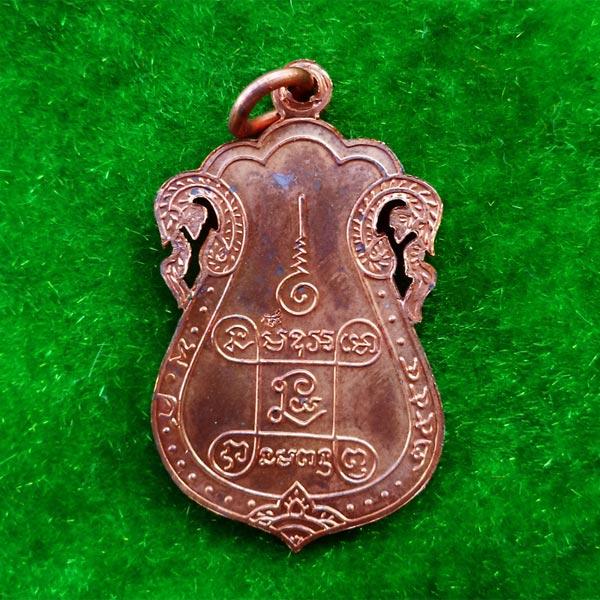 เหรียญเสมาฉลุ หลวงปู่เอี่ยม วัดหนัง หลังยันต์สี่ รุ่นรับเสด็จยกช่อฟ้ามหามงคล เนื้อทองแดง ปี 2554 1