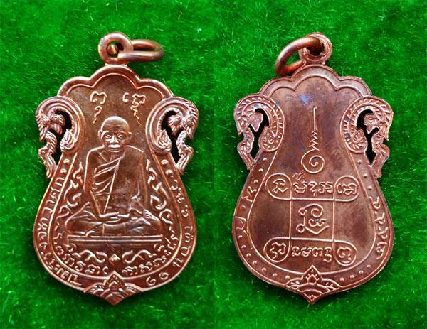 เหรียญเสมาฉลุ หลวงปู่เอี่ยม วัดหนัง หลังยันต์สี่ รุ่นรับเสด็จยกช่อฟ้ามหามงคล เนื้อทองแดง ปี 2554 2