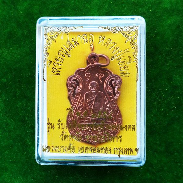 เหรียญเสมาฉลุ หลวงปู่เอี่ยม วัดหนัง หลังยันต์สี่ รุ่นรับเสด็จยกช่อฟ้ามหามงคล เนื้อทองแดง ปี 2554 3