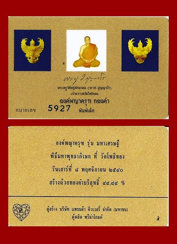 พญาครุฑ เนื้อทองคำ พิมพ์เล็ก รุ่นมหาเศรษฐี หลวงพ่อวราห์ วัดโพธิทอง เจิมแป้งสีแดง และจารให้ 2