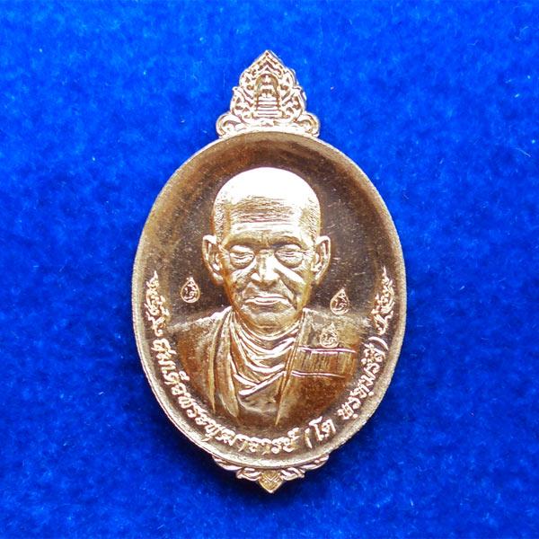 เหรียญรูปใข่สมเด็จพระพุฒาจารย์ โต พรหมรังสี รุ่นมนุษย์สมบัติชินบัญชร เนื้อสัตตะ วัดขุนอินทประมูล
