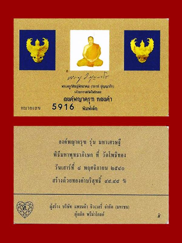 พญาครุฑ เนื้อทองคำ พิมพ์เล็ก รุ่นมหาเศรษฐี หลวงพ่อวราห์ วัดโพธิทอง เจิมแป้งสีแดง และจารให้ 3