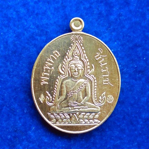 เหรียญที่ระฤก 100 ปี เหรียญรุ่นแรก พระพุทธชินราช เนื้อสัตตโลหะ หลังหนังสือ 5 แถว นิยม แยกชุดกรรมการ