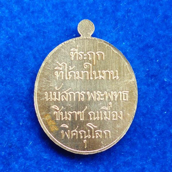เหรียญที่ระฤก 100 ปี เหรียญรุ่นแรก พระพุทธชินราช เนื้อสัตตโลหะ หลังหนังสือ 5 แถว นิยม แยกชุดกรรมการ 1