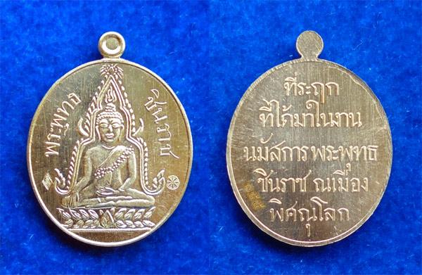 เหรียญที่ระฤก 100 ปี เหรียญรุ่นแรก พระพุทธชินราช เนื้อสัตตโลหะ หลังหนังสือ 5 แถว นิยม แยกชุดกรรมการ 2