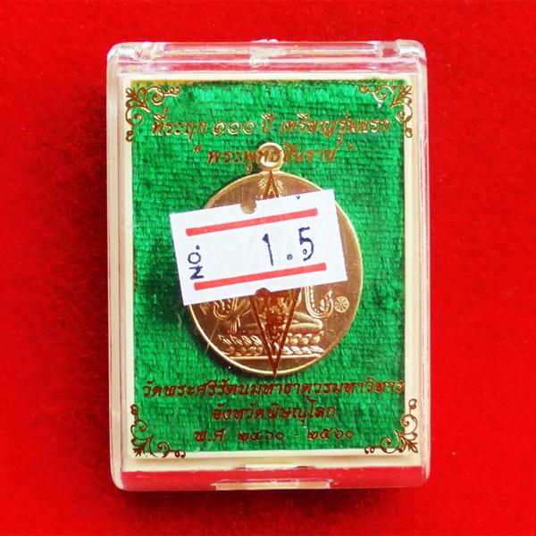 เหรียญที่ระฤก 100 ปี เหรียญรุ่นแรก พระพุทธชินราช เนื้อสัตตโลหะ หลังหนังสือ 5 แถว นิยม แยกชุดกรรมการ 3