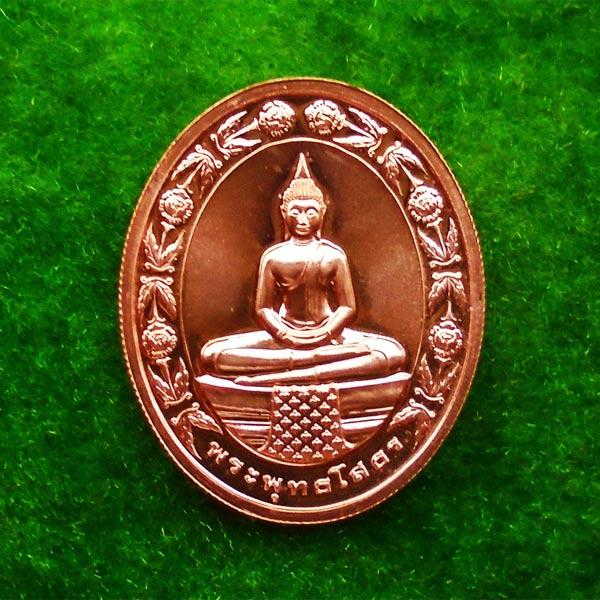 เหรียญรูปไข่หลวงพ่อโสธร วัดโสธรวรารามวรวิหาร จ.ฉะเชิงเทรา พิมพ์สองหน้า เนื้อทองแดงขัดเงา ปี 2542