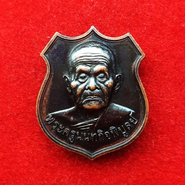 เหรียญอาร์ม หลวงปู่เก๋ วัดปากน้ำ นนทบุรี เนื้อโลหะรมดำ ที่ระลึกอายุครบ 93 ปี สุดสวย หายาก
