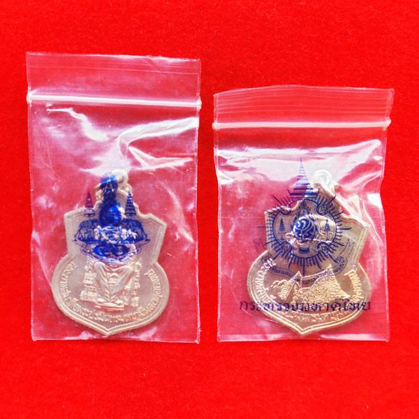 ชุดพิเศษ เหรียญนั่งบัลลังก์ พิมพ์นิยม+เหรียญอาร์ม 72 พรรษา เนื้ออัลปาก้า ประหยัดสุดคุ้ม 2