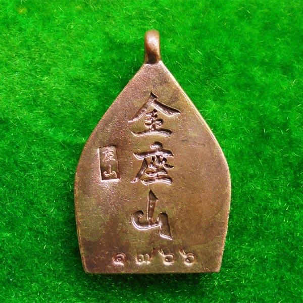 เหรียญเจ้าสัวทองคำ ๑๖๘ ปีชาตกาล หลวงปู่บุญ ขันธโชติ เนื้อทองแดงเเถื่อน ตอกโค้ด ปี 2559 สวยหายาก 1