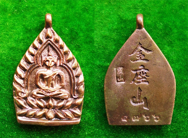 เหรียญเจ้าสัวทองคำ ๑๖๘ ปีชาตกาล หลวงปู่บุญ ขันธโชติ เนื้อทองแดงเเถื่อน ตอกโค้ด ปี 2559 สวยหายาก 2