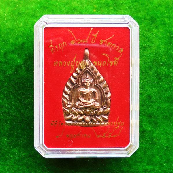 เหรียญเจ้าสัวทองคำ ๑๖๘ ปีชาตกาล หลวงปู่บุญ ขันธโชติ เนื้อทองแดงเเถื่อน ตอกโค้ด ปี 2559 สวยหายาก 3