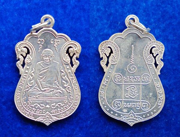 เหรียญเสมาฉลุ หลวงปู่เอี่ยม วัดหนัง หลังยันต์สี่ รุ่นรับเสด็จยกช่อฟ้ามหามงคล เนื้อเงิน ปี 2554 3