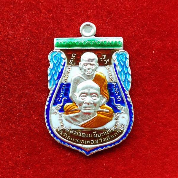 เหรียญพุทธซ้อน พิมพ์กรรมการใหญ่ ลพ.ทวด รุ่นแซยิด 93 ปี53 อ.ทอง วัดสำเภาเชย เนื้อเงินลงยาสีธงชาติ