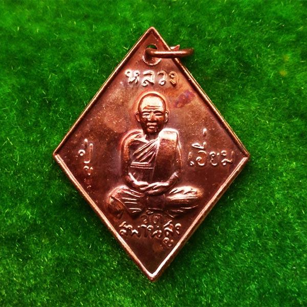 เหรียญข้าวหลามตัด หลวงปู่เอี่ยม วัดสะพานสูง รุ่นชาตกาล 200 ปี เนื้อทองแดง ปี 2558 สวยมาก