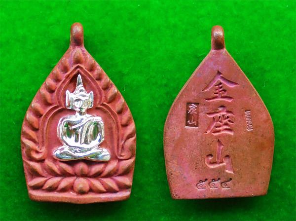 เหรียญเจ้าสัวทองคำ ๑๖๘ ป๊ชาตกาล หลวงปู่บุญ ขนธโชติ แยกชุดกรรมการ เนื้อสตางค์แดงโบราณ No.554 2
