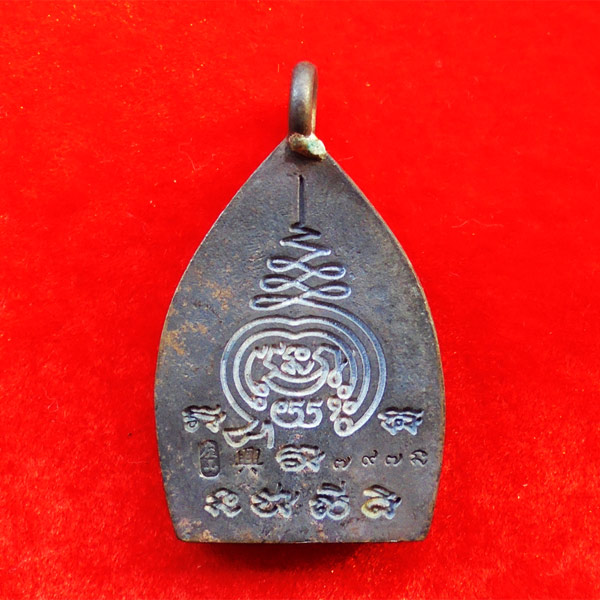 เหรียญเจ้าสัวห่วงเชื่อม เจ้าสัวสยาม หลวงพ่อคง วัดกลางบางแก้ว เนื้อนวโลหะ ปี 2555 หมายเลข ๗๙๗ 1