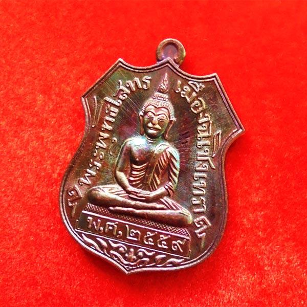 เหรียญพระพุทธโสธร รุ่นสำเร็จ ชนะตลอดกาล หลังยันต์ เนื้อทองแดงรมมันปู เจ้าคุณธงชัย วัดไตรมิตร ปี 2559
