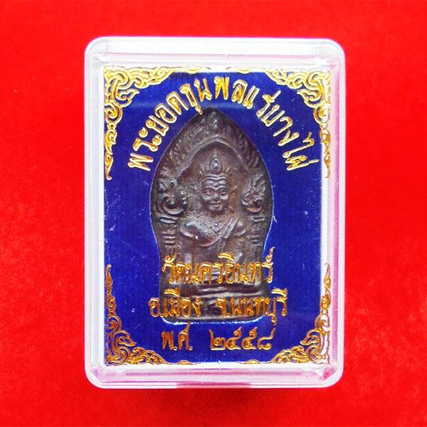 พระยอดขุนพล เบญจภาคี ยอดขุนพล วัดนครอินทร์ เนื้อแร่บางไผ่ พิธีสุดเข้มขลัง ปี 2558 ต้องบูชาเก็บไว้ 3