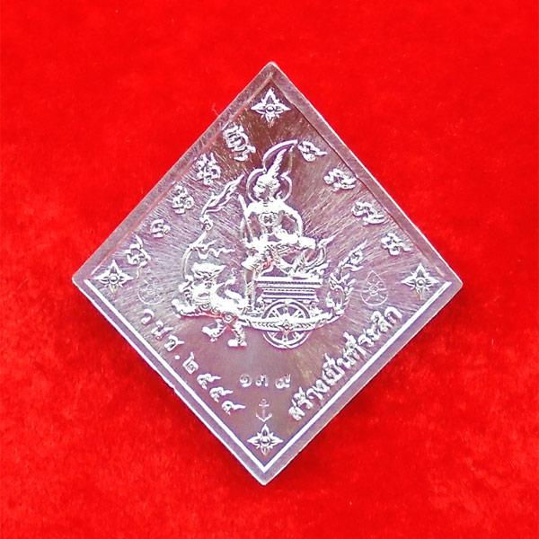 เหรียญข้าวหลามตัดกรมหลวงชุมพร รุ่นบูรพาบารมี เนื้อเงิน หลวงพ่อรัตน์ วัดป่าหวาย ปี 2559 เลข ๑๓๙ 1