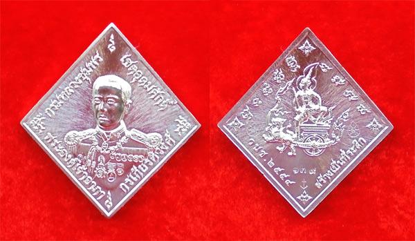 เหรียญข้าวหลามตัดกรมหลวงชุมพร รุ่นบูรพาบารมี เนื้อเงิน หลวงพ่อรัตน์ วัดป่าหวาย ปี 2559 เลข ๑๓๙ 2