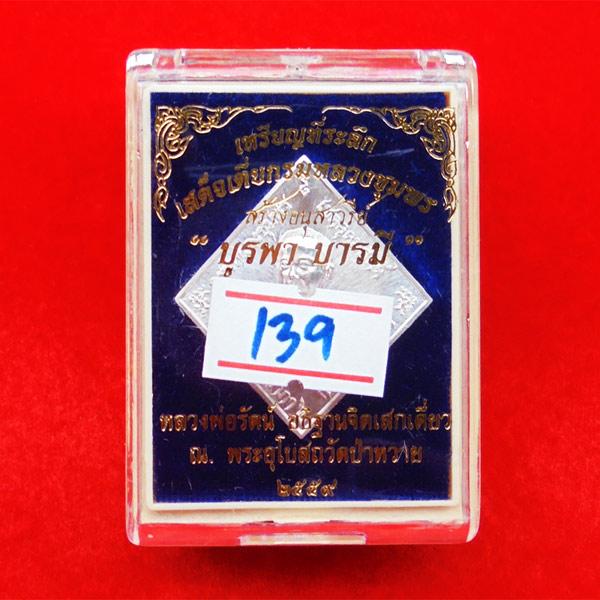 เหรียญข้าวหลามตัดกรมหลวงชุมพร รุ่นบูรพาบารมี เนื้อเงิน หลวงพ่อรัตน์ วัดป่าหวาย ปี 2559 เลข ๑๓๙ 3