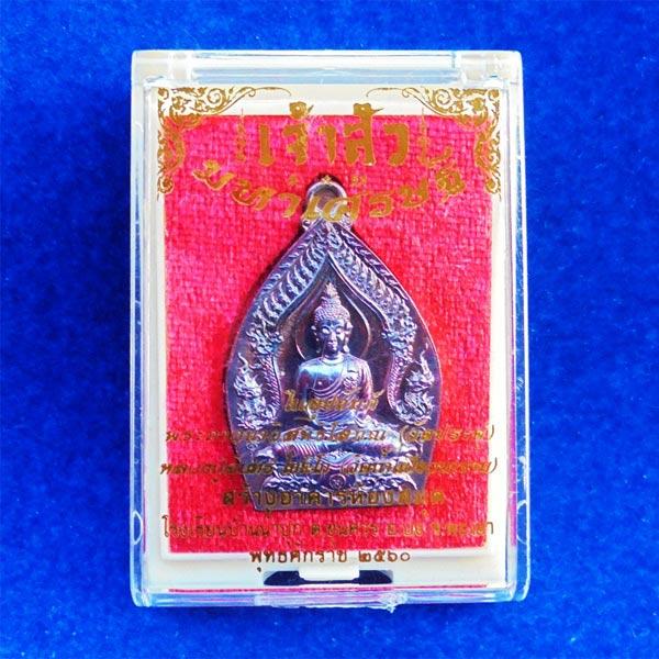 เหรียญเจ้าสัวมหาเศรษฐี เนื้อทองแดงรุ้ง หลวงปู๋จันทร์ โชติโก วัดน้ำแป้งวนาราม และพระมหาสุรศักดิ์ 3