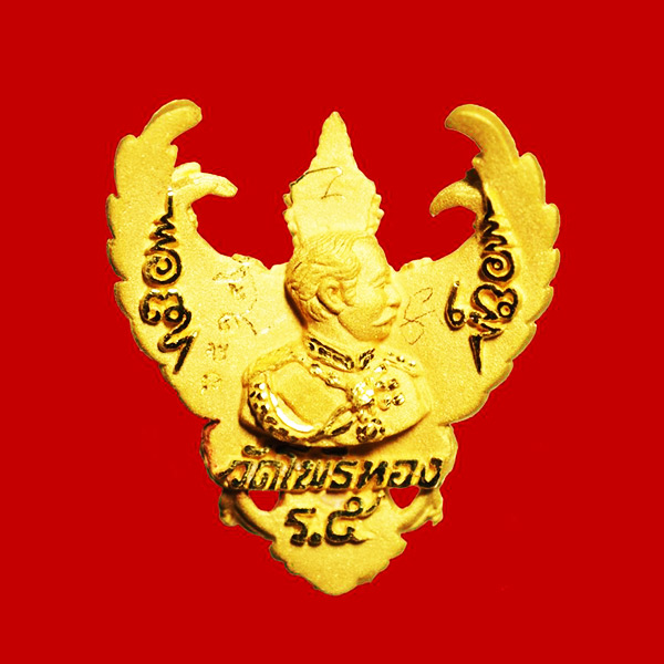 พญาครุฑ เนื้อทองคำ พิมพ์เล็ก รุ่นมหาเศรษฐี หลวงพ่อวราห์ วัดโพธิ์ทอง ท่านเจิมแป้งสีแดง และจาร ครบสูตร 1