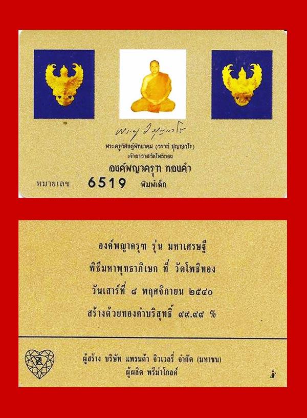 พญาครุฑ เนื้อทองคำ พิมพ์เล็ก รุ่นมหาเศรษฐี หลวงพ่อวราห์ วัดโพธิ์ทอง ท่านเจิมแป้งสีแดง และจาร ครบสูตร 2