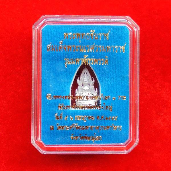 พระพุทธชินราช พิมพ์จิ๋ว สูง 1.3 ซม. เนื้อเงินชนวนหล่อในพิธีนำฤกษ์ รุ่นมหาจักรพรรดิ ปี 2555 เล็กๆสวย 4