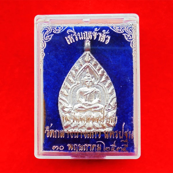 เหรียญเจ้าสัว ตำรับหลวงปู่บุญ วัดกลางบางแก้ว รุ่น 2 เนื้อเงิน ปี 2535 พระเครื่องแห่งความร่ำรวย 2