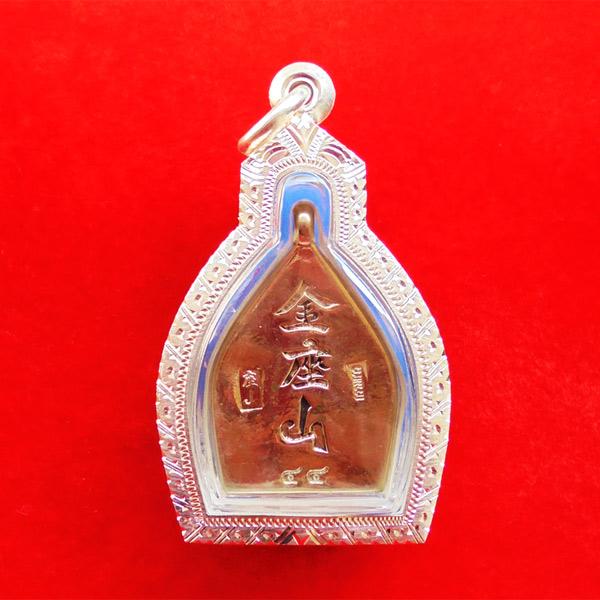 เหรียญเจ้าสัวทองคำ ๑๖๘ ป๊ชาตกาล หลวงปู่บุญ ขนธโชติ แยกชุดกรรมการ เนื้อทองขาวหน้าทองชนวน 2