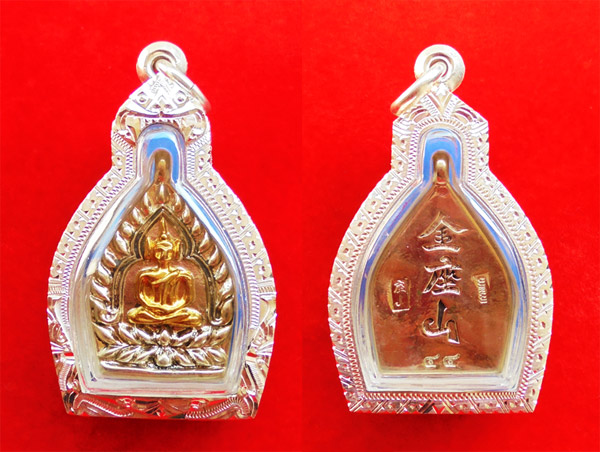 เหรียญเจ้าสัวทองคำ ๑๖๘ ป๊ชาตกาล หลวงปู่บุญ ขนธโชติ แยกชุดกรรมการ เนื้อทองขาวหน้าทองชนวน 3