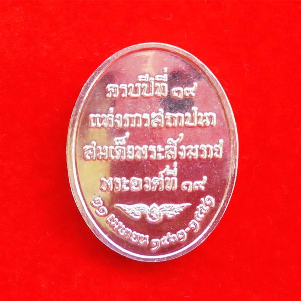 เหรียญพระรูปเหมือน สมเด็จพระญานสังวร สมเด็จพระสังฆราช สกลมหาสังฆปริณายก เนื้อเงิน วัดบวรนิเวศ ปี 51 1