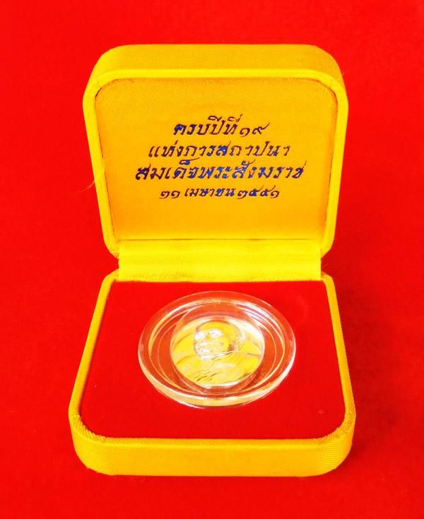 เหรียญพระรูปเหมือน สมเด็จพระญานสังวร สมเด็จพระสังฆราช สกลมหาสังฆปริณายก เนื้อเงิน วัดบวรนิเวศ ปี 51 5