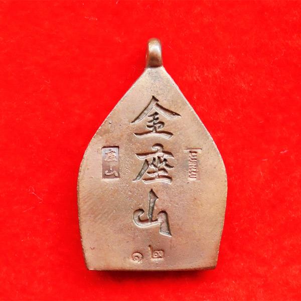เหรียญเจ้าสัวทองคำ ๑๖๘ ป๊ชาตกาล หลวงปู่บุญ ขนธโชติ แยกชุดกรรมการ เนื้อนวโลหะหน้ากาก No.12 2