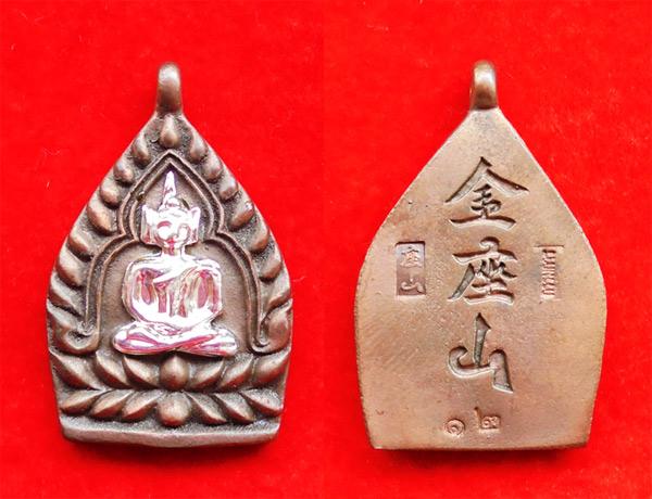 เหรียญเจ้าสัวทองคำ ๑๖๘ ป๊ชาตกาล หลวงปู่บุญ ขนธโชติ แยกชุดกรรมการ เนื้อนวโลหะหน้ากาก No.12 3