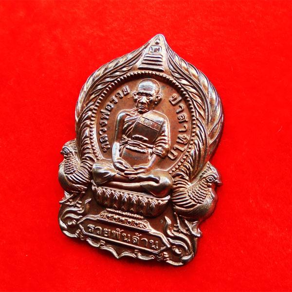 เหรียญนั่งพานหลวงพ่อรวย วัดตะโก รุ่นรวยพันล้าน เนื้อนวะปลอกผิว ปี 2555 สุดยอดเข้มขลัง หายาก